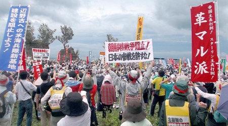 沖縄で大暴れ中の反基地活動家、韓国から資金提供を受けていたことが判明 YouTube動画>1本 ->画像>62枚